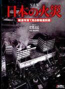 写真集日本の火災