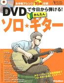 DVDで今日から弾ける!かんたんソロ・ギター