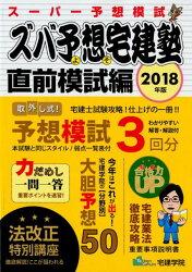 ズバ予想宅建塾直前模試編(2018年度版)