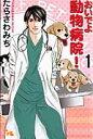 おいでよ動物病院!(1) (オフィスユーコミックス) [ たらさわみち ]