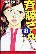 斉藤さん(8)