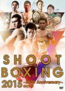 SHOOT BOXING2015〜SB30 Anniversary〜act.3