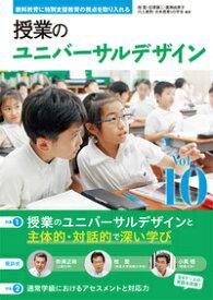 教科教育に特別支援教育の視点を取り入れる 授業のユニバーサルデザイン vol.10 [ 桂 聖 ]