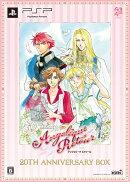 アンジェリーク ルトゥール 20th アニバーサリーBOX PSP版