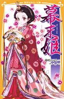 幕末姫 -葵の章ー