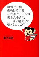 中国で一番成功している日本の外食チェーンは熊本の小さなラーメン屋だって知ってます