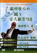 【謝恩価格本】数理哲人の闘う京大数学'10
