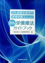 がん病態栄養専門管理栄養士のためのがん栄養療法ガイドブック [ 日本病態栄養学会 ]