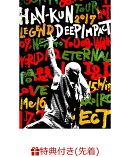 【先着特典】HAN-KUN TOUR 2017 LEGEND 〜DEEP IMPACT〜(10周年メモリアルポストカード付き)