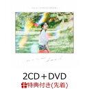 【先着特典】notebook (2CD+DVD)(両面手作りカード)