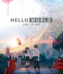 HELLO WORLD【Blu-ray】
