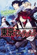 ダブルクロス The 3rd Editionリプレイ+データ 東京アルティメット