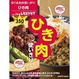 ひき肉使いきり! (レタスクラブMOOK 安うま食材使いきり! vol.26)