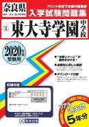 東大寺学園中学校(2020年春受験用)