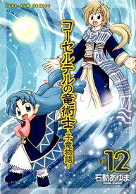 コーセルテルの竜術士〜子竜物語〜(12) (IDコミックス ZERO-SUMコミックス) [ 石動あゆま ]