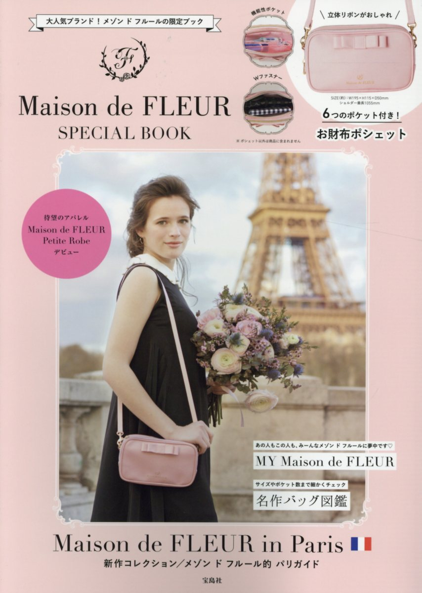 Maison de FLEUR SPECIAL BOOK ([バラエティ])