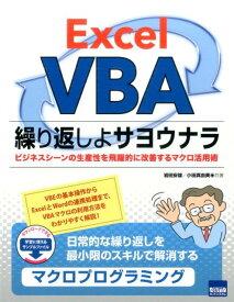 Excel VBA繰り返しよサヨウナラ ビジネスシーンの生産性を飛躍的に改善するマクロ活用 [ 岩田安雄 ]