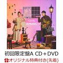 【楽天ブックス限定先着特典】AMUSIC (初回限定盤A CD+DVD)(オリジナルノート(楽天ブックス ver.)) [ sumika ]