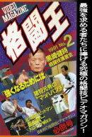 格闘王 No.2