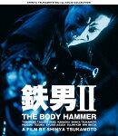 鉄男2 THE BODY HAMMER ニューHDマスター【Blu-ray】