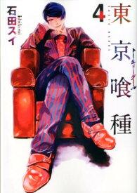 東京喰種(4) (ヤングジャンプコミックス) [ 石田スイ ]