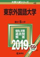 東京外国語大学(2019)