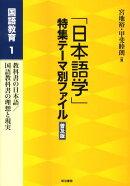 「日本語学」特集テーマ別ファイル(国語教育 1)普及版