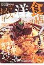 おいしい洋食の店(首都圏版) 昔ながらの洋食が食べたい! (ぴあmook)