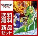 幻影ヲ駆ケル太陽 1-4巻セット