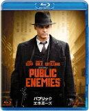 パブリック・エネミーズ【Blu-ray】