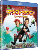 マウス・タウン ロディとリタの大冒険【Blu-ray】