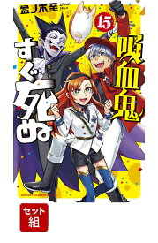 吸血鬼すぐ死ぬ 1-15巻セット (少年チャンピオンコミックス) [ 盆ノ木至 ]