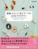 【バーゲン本】動物・スイーツ・花モチーフの小さなアクセサリー