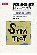 英文法・語法のトレーニング1戦略編改訂版