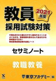 教員採用試験対策セサミノート(2021年度) 教職教養 (オープンセサミシリーズ) [ 東京アカデミー ]
