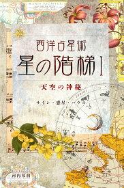 西洋占星術 星の階梯1 天空の神秘 サイン・惑星・ハウス [ Kuni.Kawachi ]