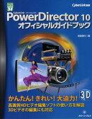 CyberLink PowerDirector 10オフィシャルガイドブック