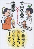佐藤優さん、神は本当に存在するのですか?
