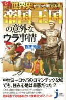 世界史がもっと面白くなる!帝国・王国の意外なウラ事情