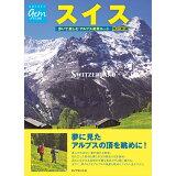 スイス歩いて楽しむアルプス絶景ルート改訂新版 (地球の歩き方gem STONE)