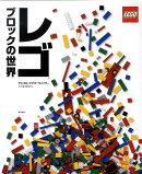 レゴブロックの世界