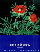 中島千波彩図鑑(4(2009-2015))