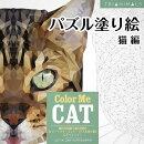 パズル塗り絵(猫編)