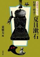 文豪怪奇コレクション 幻想と怪奇の夏目漱石