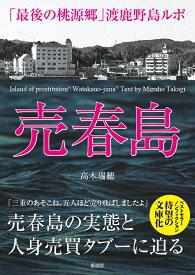 売春島 「最後の桃源郷」渡鹿野島ルポ [ 高木 瑞穂 ]