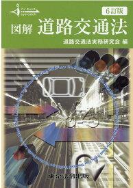図解道路交通法6訂版 (アイキャッチ) [ 道路交通法実務研究会 ]