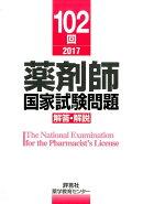 薬剤師国家試験問題解答・解説(102回(2017))