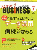 Nursing BUSiNESS(vol.12 no.7(201)