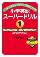 小学英語スーパードリル1アルファベット・ローマ字・フォニックス NEW EDITION
