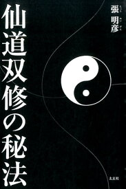 仙道双修の秘法 [ 張明彦 ]